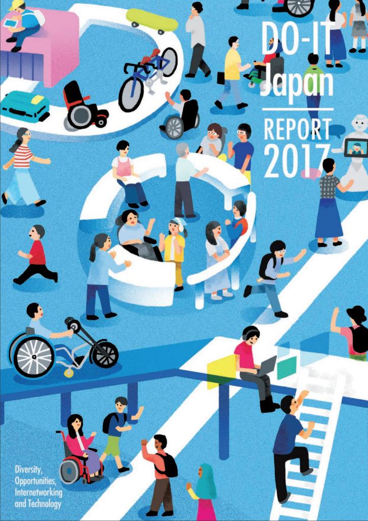 DO-IT Japan 2017パンフレットの表紙。