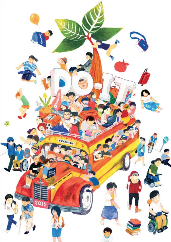 DO-IT Japan 2015パンフレットの表紙。