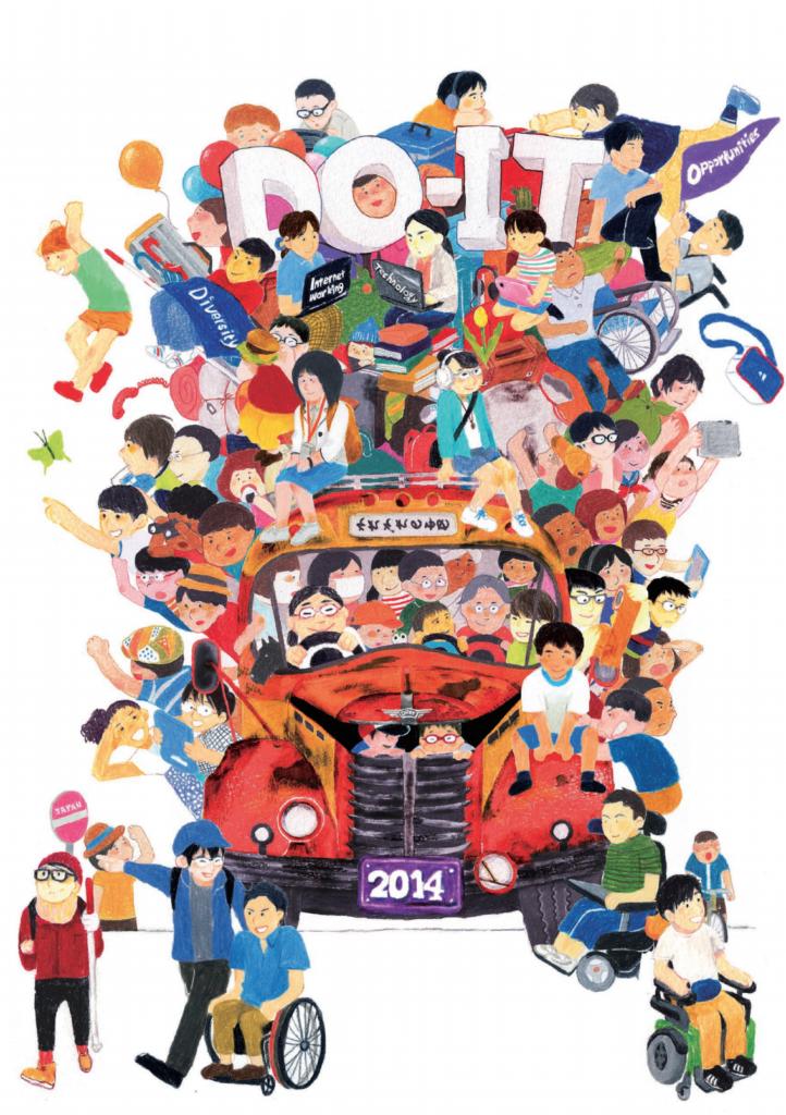 DO-IT Japan2014活動報告書