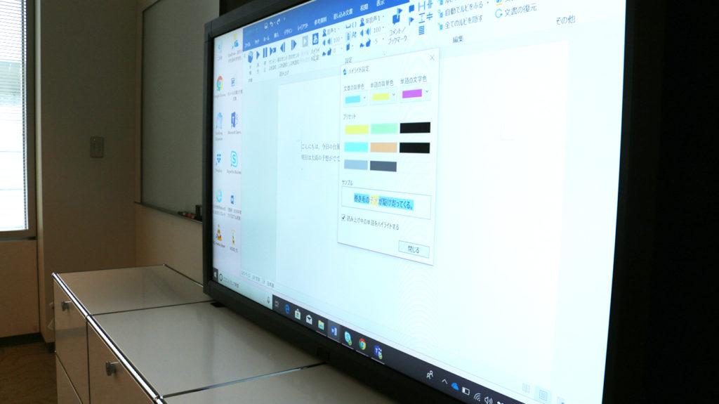 WordTalkerを使用するパソコン画面。