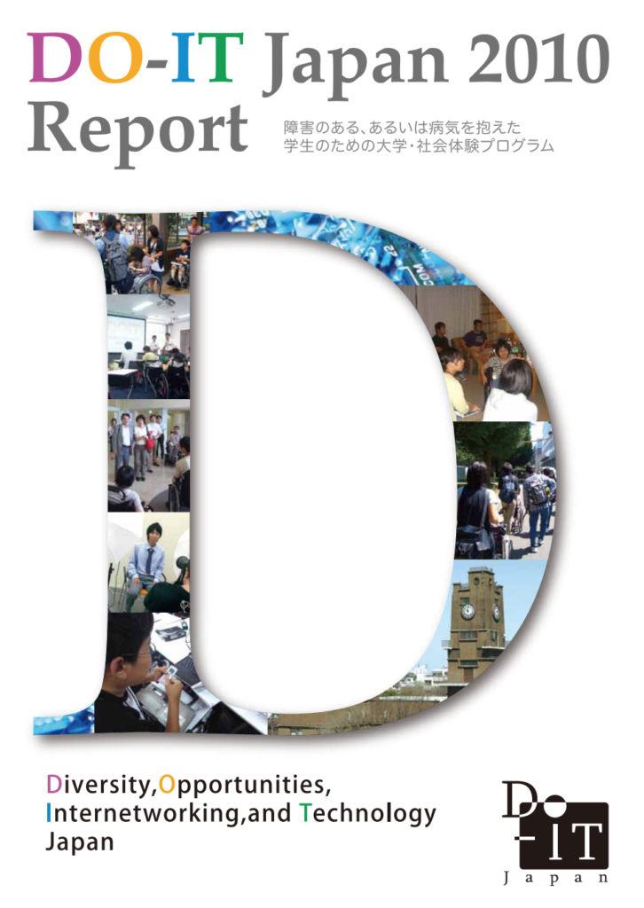 DO-IT Japan2010活動報告書