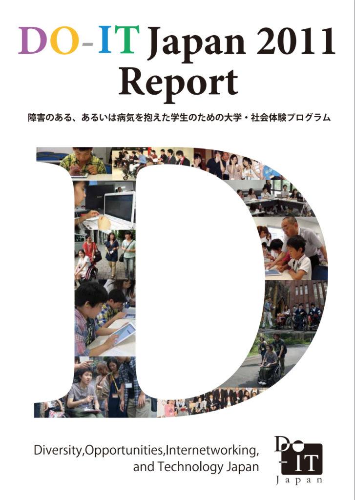 DO-IT Japan2011活動報告書