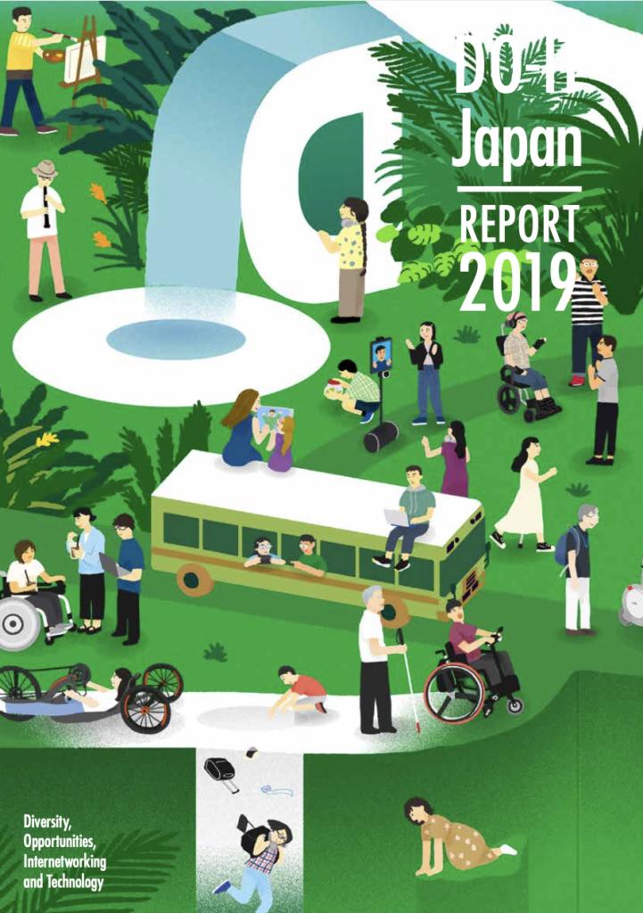 DO-IT Japan2019活動報告書表紙イラスト