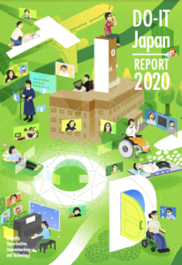 DO-IT Japan2020活動報告書